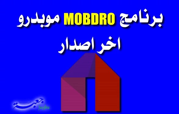 تنزيل mobdro للاندرويد 2020