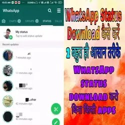 Whatsapp Status डाउनलोड कैसे करे
