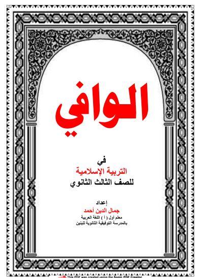تحميل افضل مذكرة مراجعة في دين اسلامي للصف الثالث الثانوى 2021