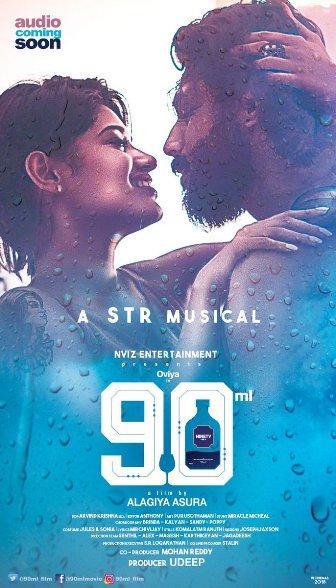 Ispade Rajavum Idhaya Raniyum next upcoming tamil movie first look, Poster of movie Oviya Helen download first look Poster, release date