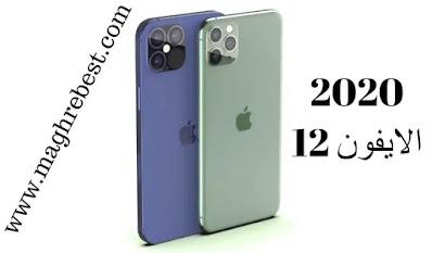 ألوان IPHONE 12  الجديدة 2020. ما هي ألوان  الايفون 12 ؟