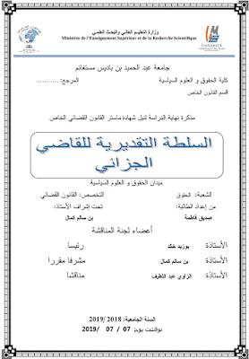 مذكرة ماستر: السلطة التقديرية للقاضي الجزائي PDF