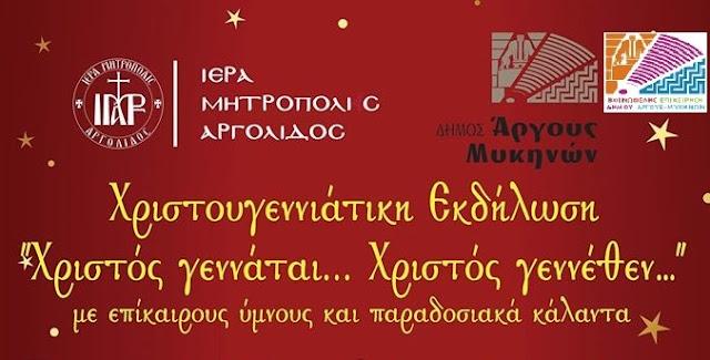 Μουσική χριστουγεννιάτικη εκδήλωση στο Άργος με ομιλητή τον Μητροπολίτη Αργολίδας