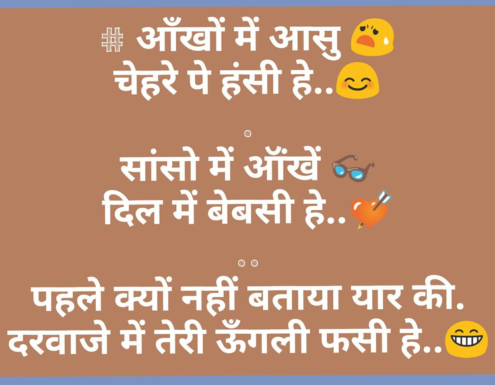 BEST} Funny Shayari in Hindi | Comedy Shayari images