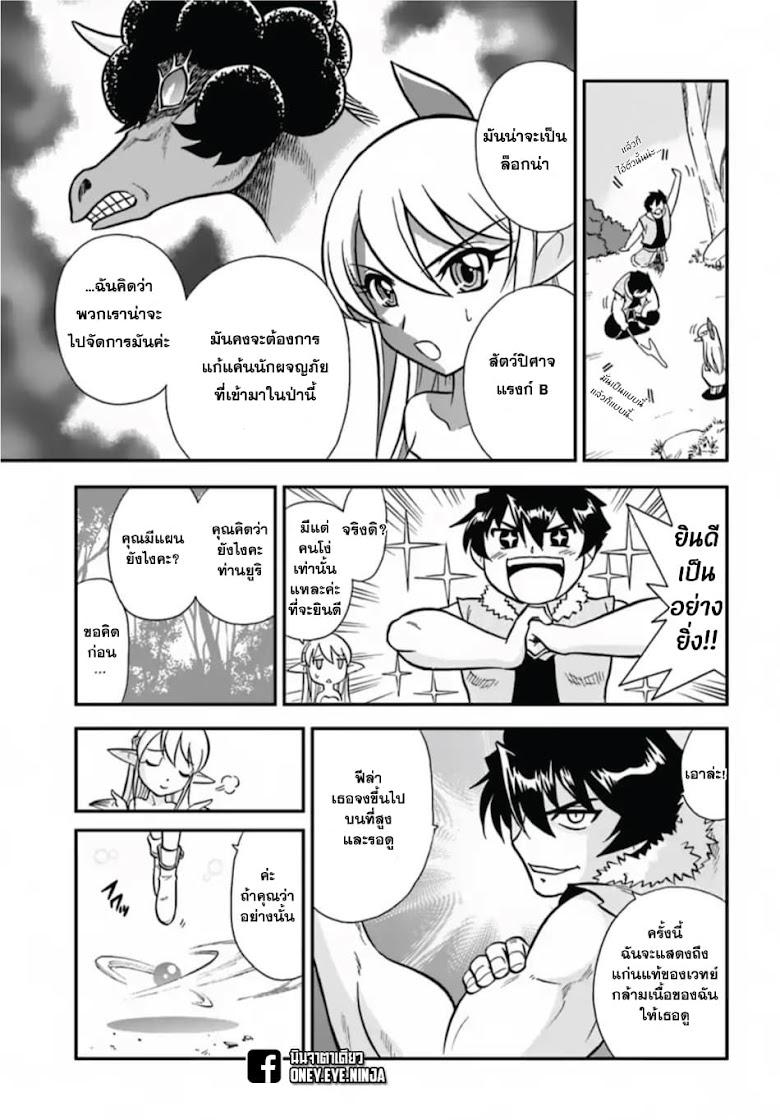 Mahou? Sonna Koto yori Kinniku da - หน้า 15