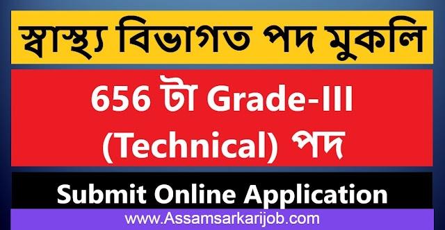 DHS, Assam Recruitment 2020 : Apply For 656 Grade-III (Technical) Vacancy