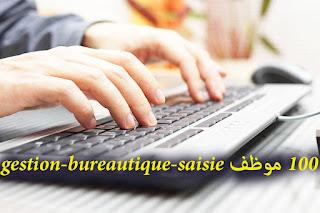 (100) موظف (gestion-bureautique-saisie)