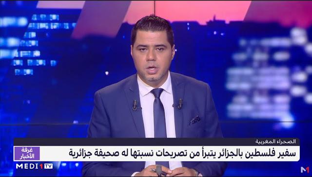 السفارة الفلسطينية بالجزائر تنفي تصريحات أوردتها صحيفة جزائرية حول موقفها من الصحراء المغربية