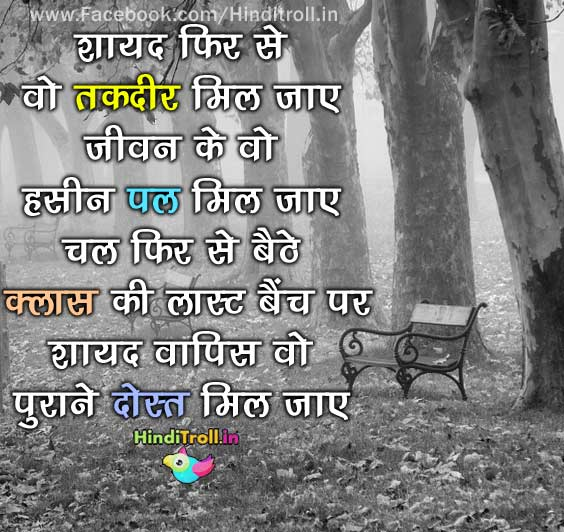 shayad fir se vo taqdeer mill jaye friends love hindi quotes