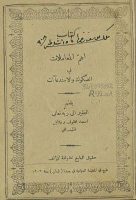 أهم المعاملات في الصكوك والاستدعاات - أسعد مخلوف , pdf