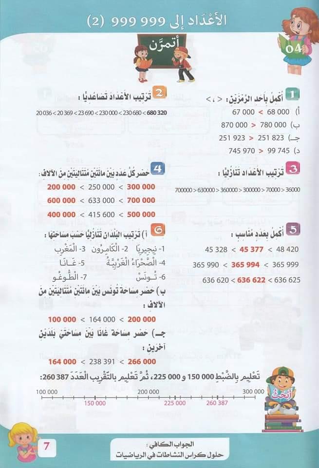 حلول تمارين كتاب أنشطة الرياضيات صفحة 11 للسنة الخامسة ابتدائي - الجيل الثاني