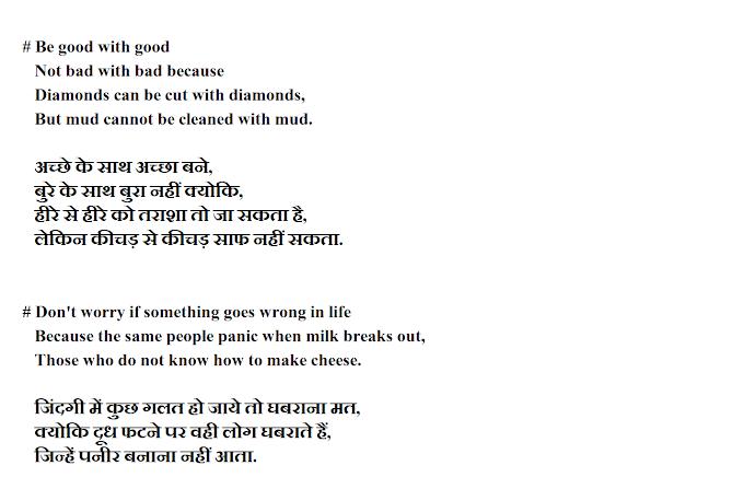 Quote | Best Related Good-Bad-Diamonds-Mud-Worry-Life-Panic (हिंदी में भी)