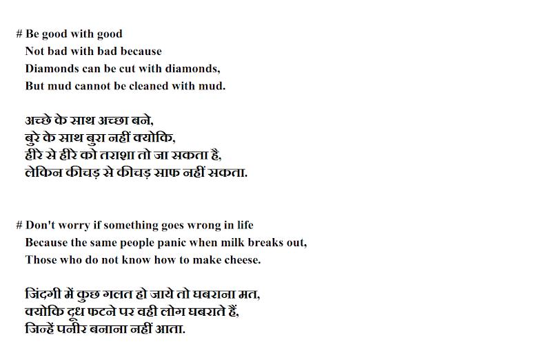 Quote | Best Related Good-Bad-Diamonds-Mud-Worry-Life-Panic