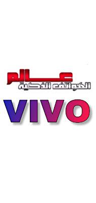 افضل خلفيات هواتف فيفو Wallpapers for mobile Vivo  تنزيل خلفيات فيفو Vivo ﺃﺟﻤﻞ خلفيات و صور للهاتف فيفو Vivo اجمل خلفيات هواتف فيفو Vivo - افضل خلفيات موبايل فيفو Vivo - تحميل خلفيات موبايل فيفو Vivo - خلفيات للجوال فيفو Vivo روعة Download Wallpapers for VIVO