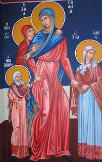 Η Εκκλησία μας τιμάει σήμερα την μνήμη της αγίας Σοφίας και των τριών θυγατέρων της