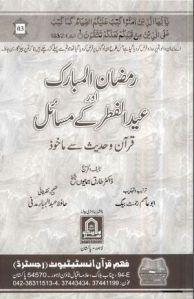Ramzan-ul-Mubarak-aur-Eid-ul-Fitar-Ke-Masail-by-Dr-Tariq-Hamayun-Shaikh-pdf
