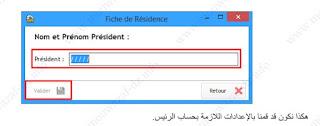 جديد برنامج الحالة المدنية بالفرنسية سبتمبر 2019 EtatCivil_Fr 6.3Na - صفحة 2 9