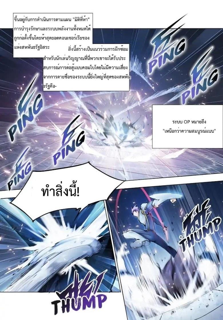 Battle Frenzy - หน้า 13