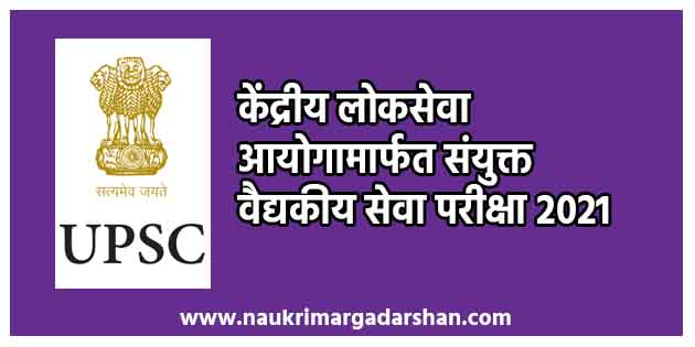 UPSC CMS Recruitment 2021
