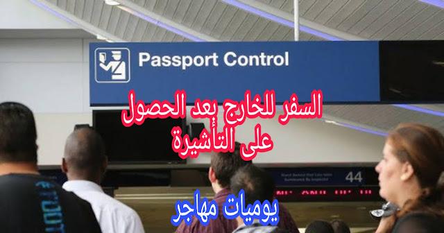 السفر للخارج بعد الحصول على التأشيرة
