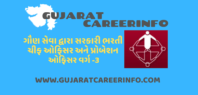 GSSSB Recruitment for Chief Officer & Probation Officer Posts 2019.