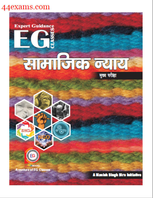 Social-Justice-By-Expert-Guidance-Classes-For-UPSC-Exam-Hindi-PDF-Book