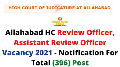 Allahabad HC Review Officer, Assistant Review Officer Vacancy 2021 - Notification For Total (396) Post