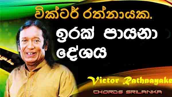 Irak Payana Deshaya Chords, Victor Rathnayaka Songs, Irak Payana Deshaya Song Chords Lyrics, Victor Rathnayaka Songs Chords, Sinhala Song Chords,  Deshabimani Gee,