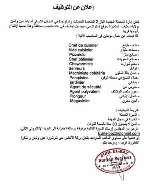 توظيف بالمحطة الجديدة لباز بعين ولمان سطيف بعدة مناصب
