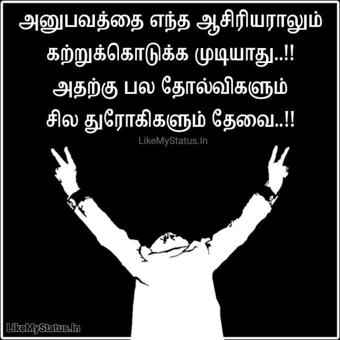 அனுபவத்தை எந்த ஆசிரியராலும்... Anubavam Tamil Quote Image...