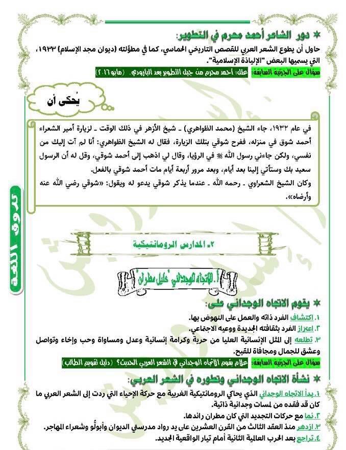 ملخص أدب تالتة ثانوي - مدرسة الإحياء و البعث في 8 ورقات 4