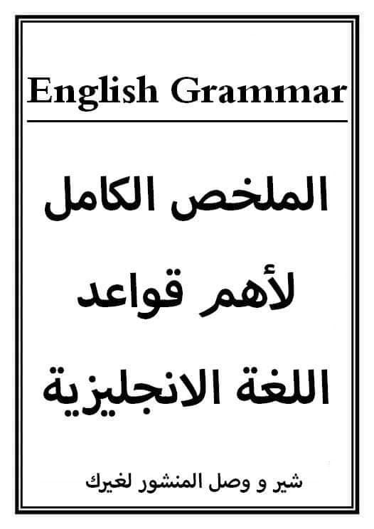 ملخص كل قواعد اللغة الانجليزية في 15 ورقة فقط 1