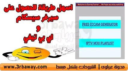 اسهل طريقة للحصول على سيرفر Free cccam و IPTV m3u Playlist