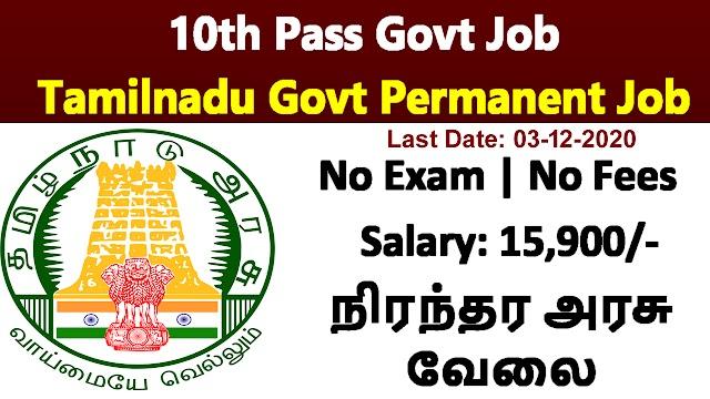 10th Pass Govt Job | Tamilnadu Govt Permanent Job