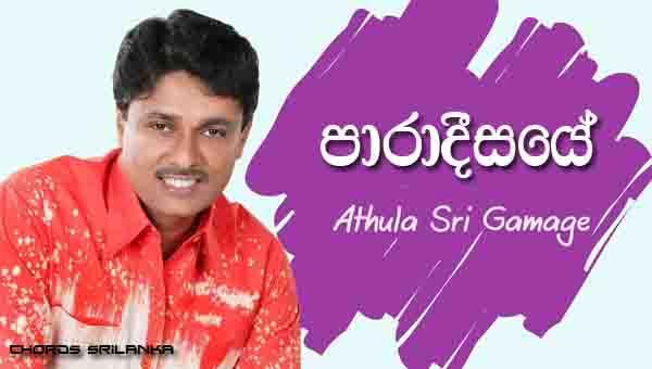 Paradeesaye Chords, Athula Sri Gamage Songs, Paradeesaye Song Chords, Athula Sri Gamage Songs Chords,