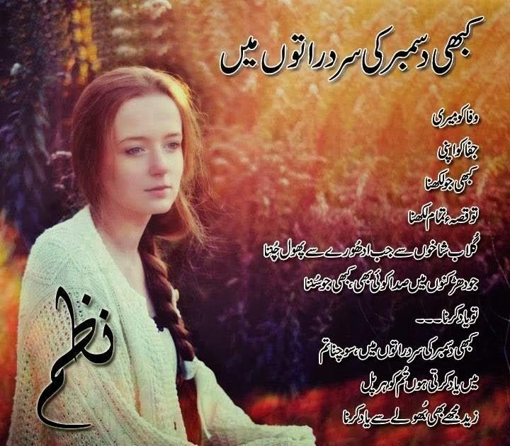 Global Pictures Gallery Romantic Urdu Shayari Full Hd -5749