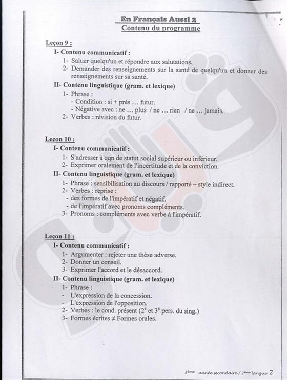 مواصفات الوزارة لامتحان اللغة الفرنسية للثانوية العامة 2016 335