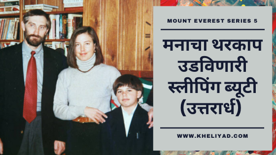 Mount Everest series part 5