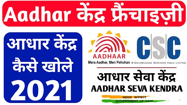 how to open aadhar center 2021 hindi l csc aadhar center registration 2021