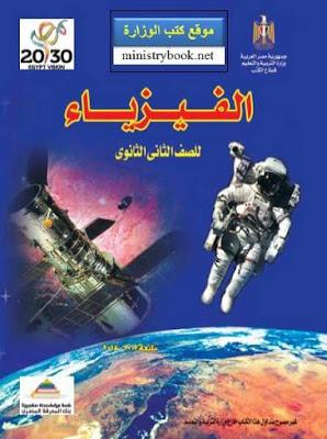 تحميل كتاب الفيزياء pdf (كتاب الوزارة ) للصف الثانى الثانوى الترم الاول 2021