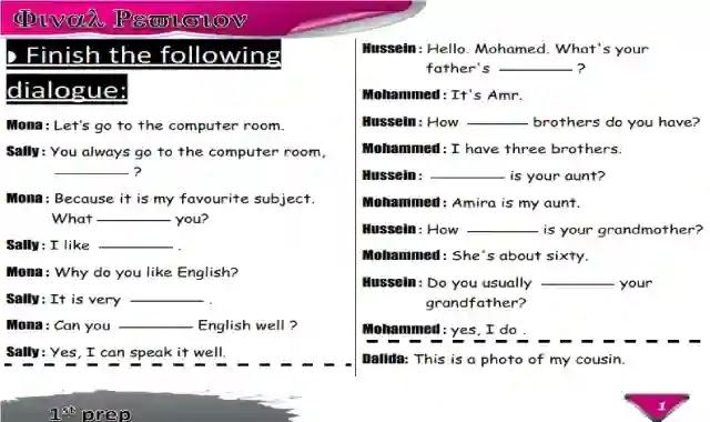 اجمل مراجعة نهائية فى اللغة الانجليزية للصف الاول الاعدادى ترم اول 2021 اعداد مستر عبدالرحيم حسن