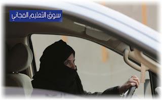 تعليم قيادة السيارات للسيدات في السعودية وعناوين مدارس تعليم القيادة بالسعودية