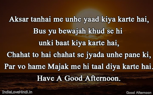 good afternoon status in hindi
