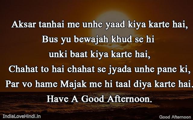 good afternoon status in hindi
