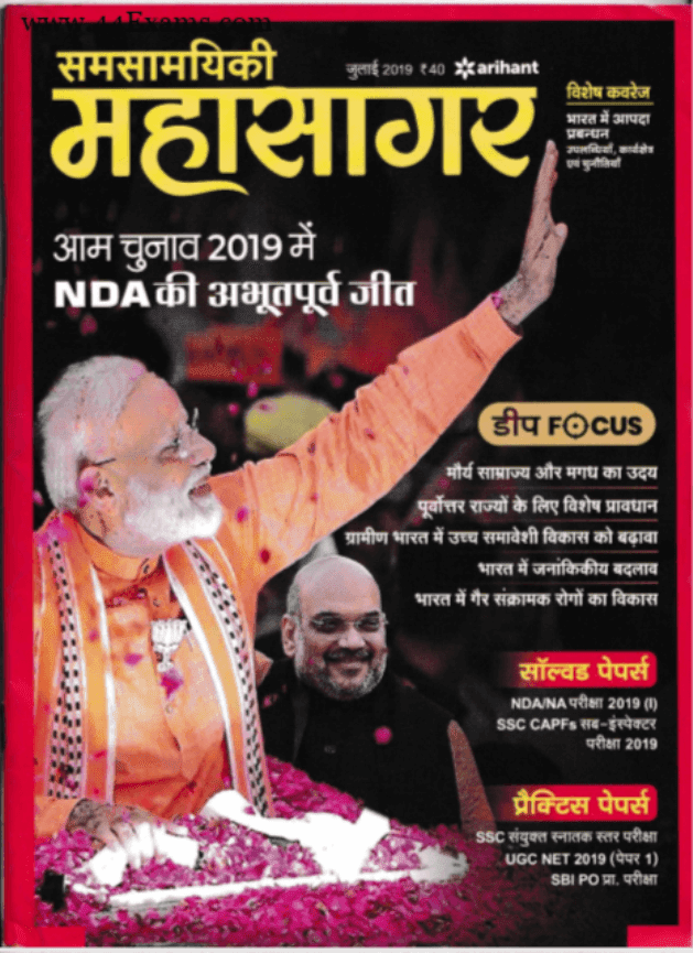 Arihant-Samsamayiki-Mahasagar-Current-Affairs-July-2019-For-All-Competitive-Exam-Hindi-PDF-Book