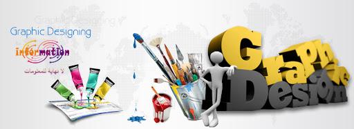حول مدارس التصميم الجرافيكي graphic design | مهنة التصميم الجرافيكي graphic design