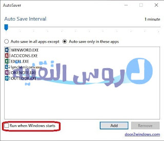تحميل برنامج Autosaver مجانا