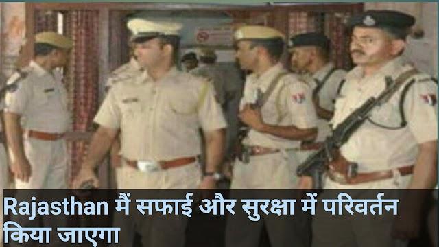 राजस्थान (Rajasthan)में सफाई और सुरक्षा में परिवर्तन(change)किया गया