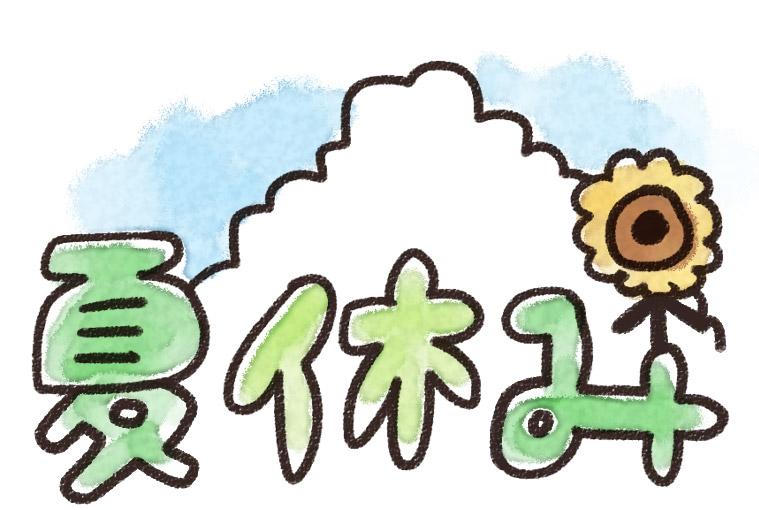 夏休み」のイラスト文字: ゆるか...
