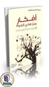 تحميل و قراءه كتاب من وحي الحياة pdf مجانا برابط مباشر